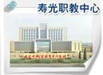 寿光市职业教育中心学校